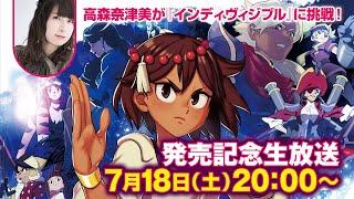 高森奈津美が『インディヴィジブル』に挑戦!【発売記念生放送】