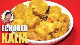 Echorer Kalia - Spicy Delicious Bengali Echorer Recipe - Raw Jackfruit Curry