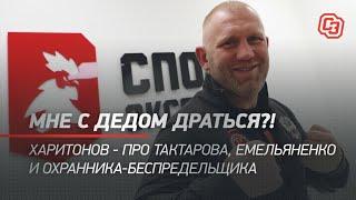 Мне с дедом драться?! / Харитонов - про Тактарова, Емельяненко и охранника-беспредельщика