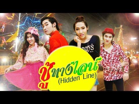 【official Mv Cover】: ชู้ทางไลน์ Hidden Line Timethai Feat.กระแต อาร์สยาม