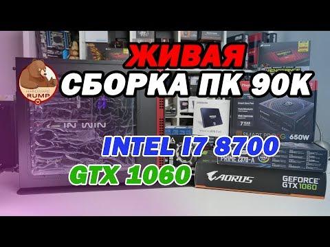 ЖИВАЯ Сборка ПК за 90К INTEL I7 8700 + GTX 1060 6 GB.