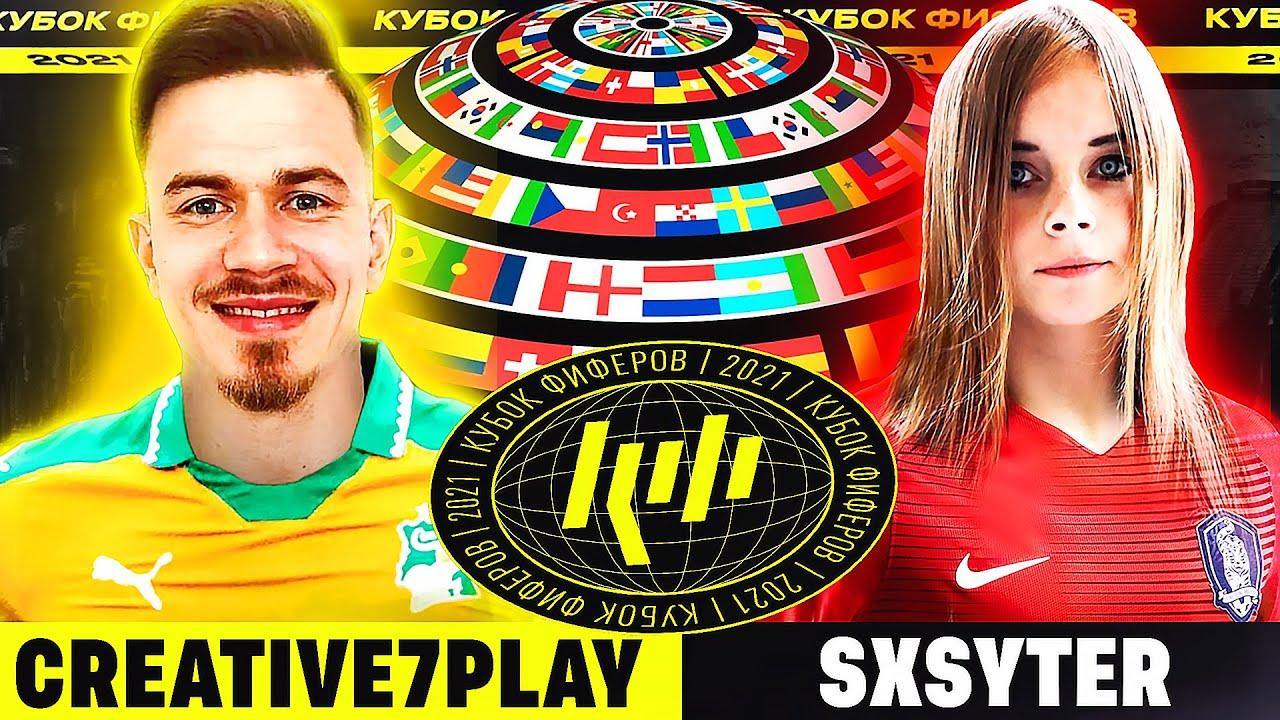КУБОК ФИФЕРОВ 2021 | CREATIVE7PLAY vs SXYTER - 1 ТУР