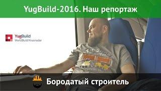 ЮгБилд - 2016 Наш репортаж(В этом эпизоде Андрей Хвалов начинает свой репортаж и делится первыми впечатлениями с выставки Юг-Билд..., 2016-03-21T16:54:58.000Z)