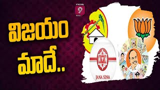 Who Will WIn In AP Municipal Election 2021? | Special Focus | Prime9 News