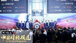 《中国财经报道》 20190722 10:00| CCTV财经