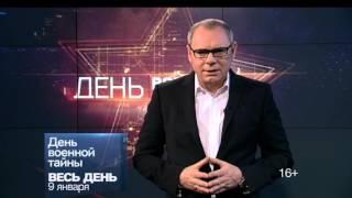 """День """"Военной тайны"""" 9 января на РЕН ТВ"""