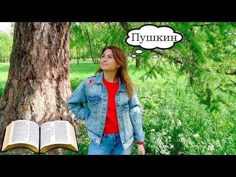 город Пушкин/ Царское Село