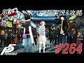 【Persona 5】ペルソナ5実況&攻略#264(11月6,7日)