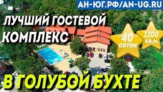 Гостевой комплекс в Геленджике | Бизнес под ключ | Недвижимость на черном море