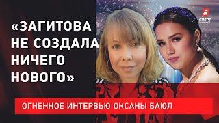 Оксана БАЮЛ Загитова не создала нового Тутберидзе не бережет своих Нет войне России и Украины