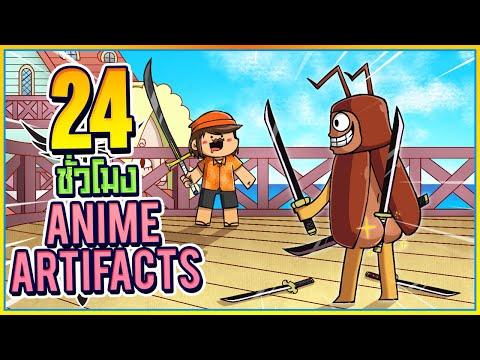 💠24 ชั่วโมง⚔️ใน Anime Artifacts จอนดี้กับการสะสม ดาบทั้งหมดในอนิเมะ!  ᴴᴰ