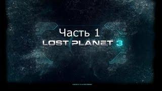 Lost Planet 3 Прохождение на русском Часть 1