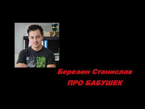 Березин Станислав   Про бабушек