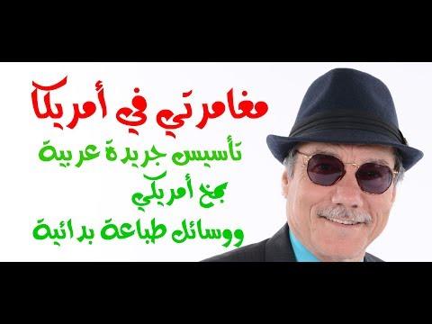 د.أسامة فوزي # 969 - هكذا جئت الى أمريكا وهكذا أسست جريدة عرب تايمز