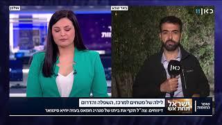 דיווחים פלסטיניים: צה