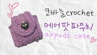 [코바늘/에어팟케이스] How to crochet ai…