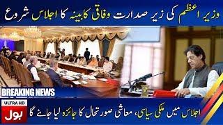 PM Imran Khan Federal Cabinet Meeting Today | Breaking News | BOL News