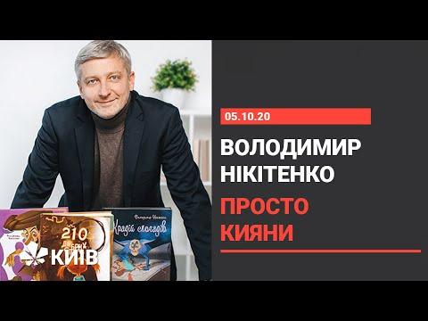 Володимир Нікітенко - засновник анімаційної студії, письменник та продюсер