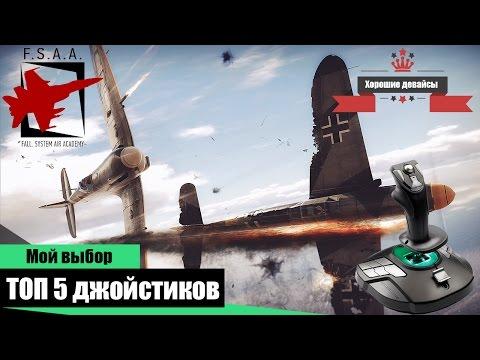 Игры самолеты онлайн Играть леталки на самолетах