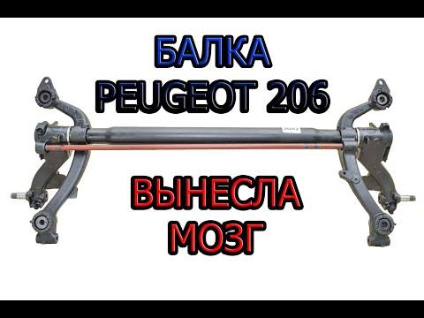 Задняя балка Peugeot 206. Страшный сон владельцев ПЕЖО. БОЛЬ И СТРАДАНИЯ