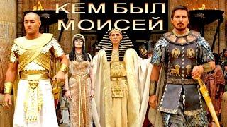 💥МОИСЕЙ. Исход евреев из Египта.