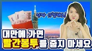 한국사람들이 대만가서 가장 충격받는 문화 TOP5 (빨…