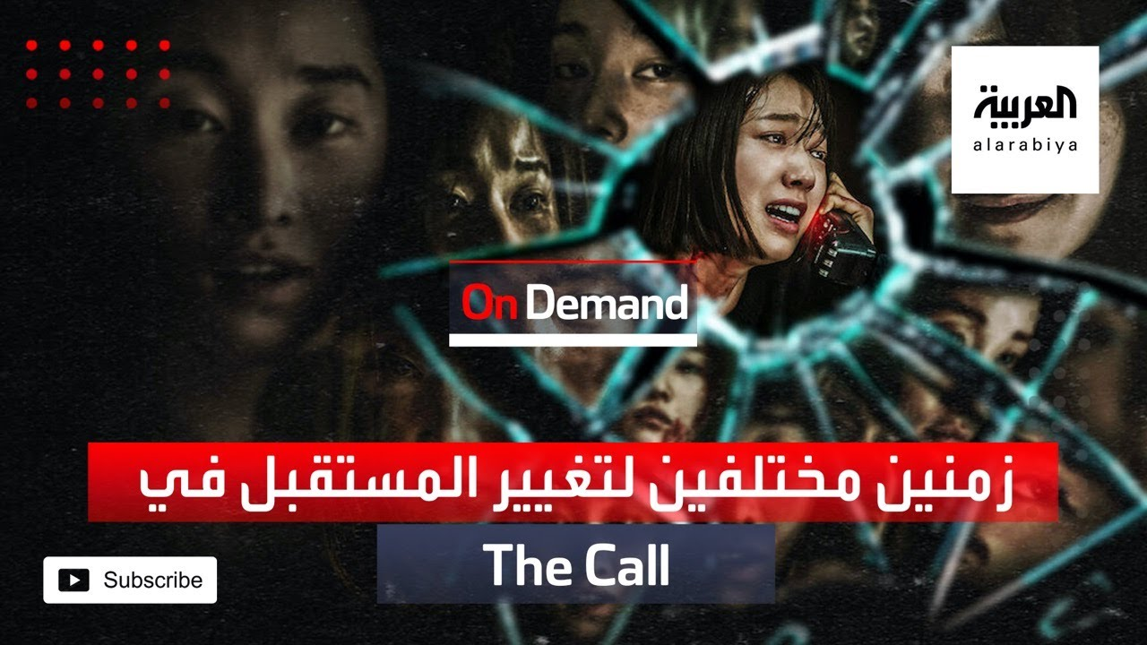 On Demand | إمرأتان تعيشان في زمنين مختلفين ولكنهما تغيران أحداث المستقبل في The Call  - نشر قبل 23 دقيقة