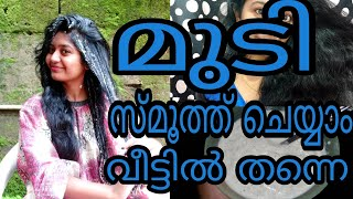 How to get smooth soft hair at home|| 100% Naturally||SimplyMyStyle Unni||Malayali YouTuber||Vlogger