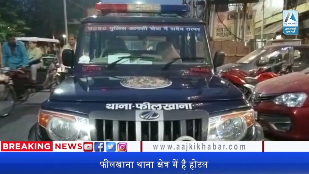 Download Kanpur hotel में महिला सिपाही के साथ बिस्तर में पकड़े गए CO Unnao Kripa Shankar Kannaujiya