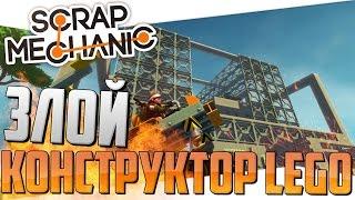 scrap Mechanic - Злой конструктор LEGO (Первый взгляд, Обзор)