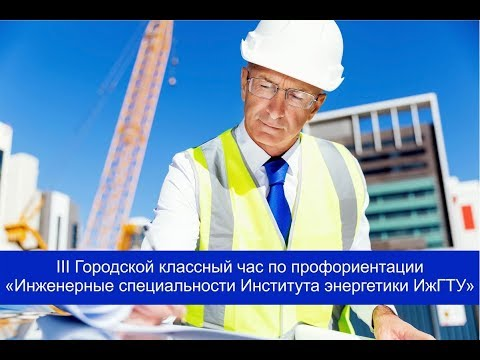 Классный час «Инженерные
