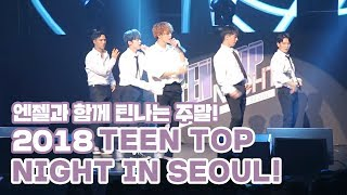 TEEN TOP ON AIR - 엔젤과 함께 틴나는 주말! 2018 TEEN TOP NIGHT IN SEOUL!