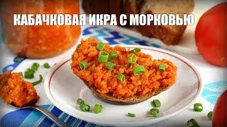 Кабачковая икра с морковью — видео рецепт