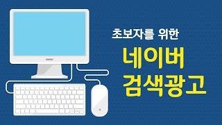 네이버 검색광고 키워드광고 가이드 (초보자)