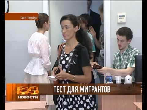 Экзамен по русскому для мигрантов