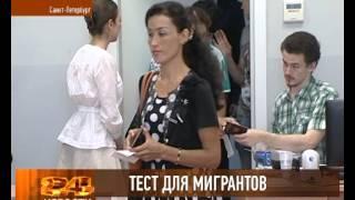 видео Экзамены для мигрантов