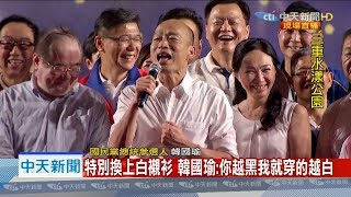【全程影音】未來全力為台打拚、擦亮中華民國招牌! 韓國瑜穿白襯衫反擊黑韓:放馬過來!我等你!