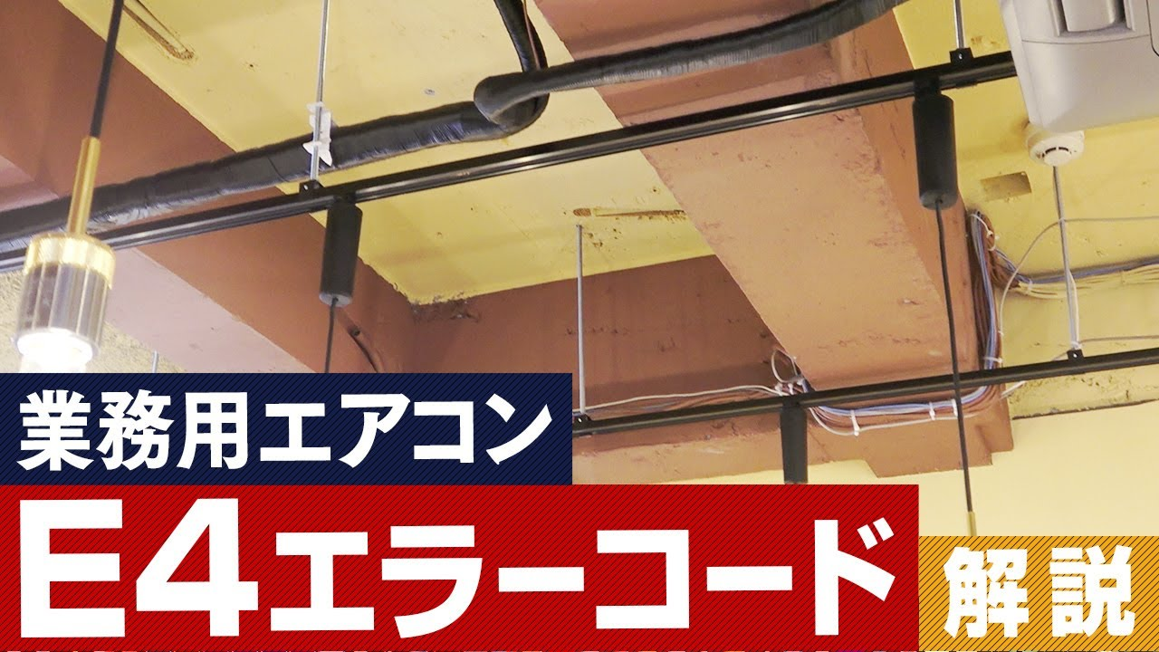 エアコン エラー コード 富士通