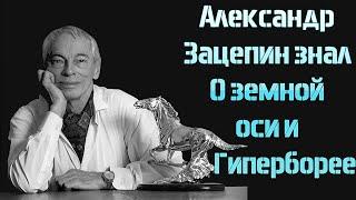 Советские песни о тайных знаниях. Композитор Александр Зацепин - волхв!
