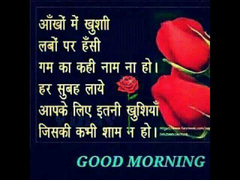 Mera Dil Atka Sawariya Pe Hd Good Morning Video
