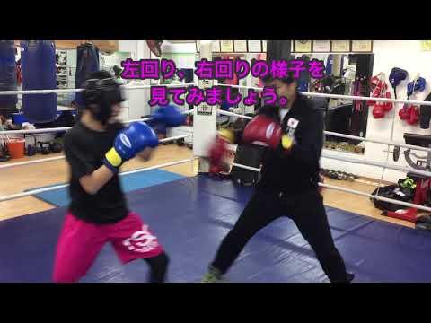 (ボクシング)オーソドックスの右回り、サウスポーの左回り の動き方。(国際大会で優勝した森下心一朗が教えます。)Southpaw's footwork Footwork of orthodoxy
