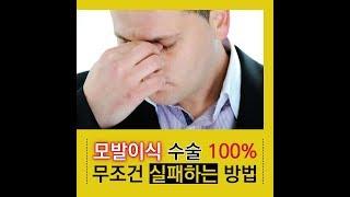 탈모 치료, 모발이식 잘하는 병원 압구정 '모리…