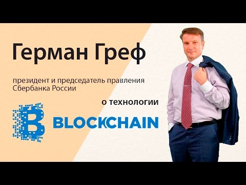 Герман Греф о биткоин и блокчейн