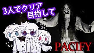 【ホラーゲーム】Pacify、3人でクリア目指して!【にじさんじ/椎名唯華】