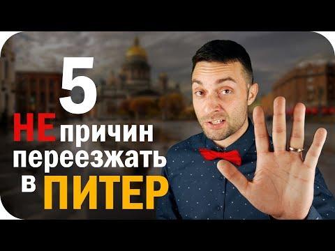 5 причин не