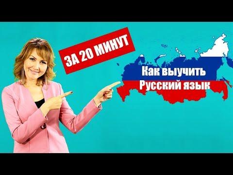 Как можно учить русский язык