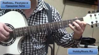 Две песни о любви ВИДЕО УРОК гитара