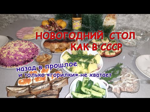 Новогодний стол как в СССР/Меню из прошлого за столом в Новогоднюю ночь 2020