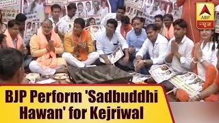 Delhi: BJP Workers Perform