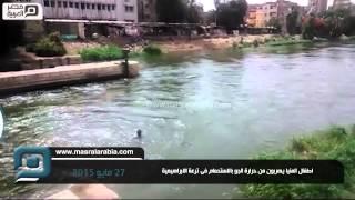 مصر العربية | اطفال المنيا يهربون من حرارة الجو بالاستحمام فى ترعة الابراهيمية